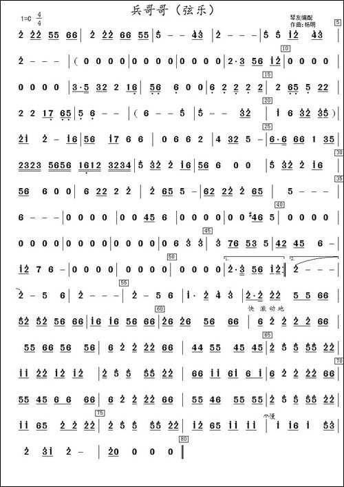 兵哥哥-笛子分谱-笛箫简谱 笛箫谱