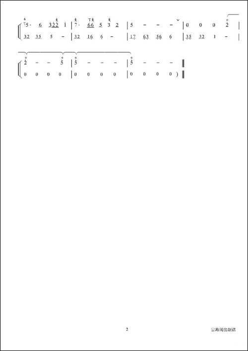 凝翠-曲笛-笛箫简谱 笛箫谱