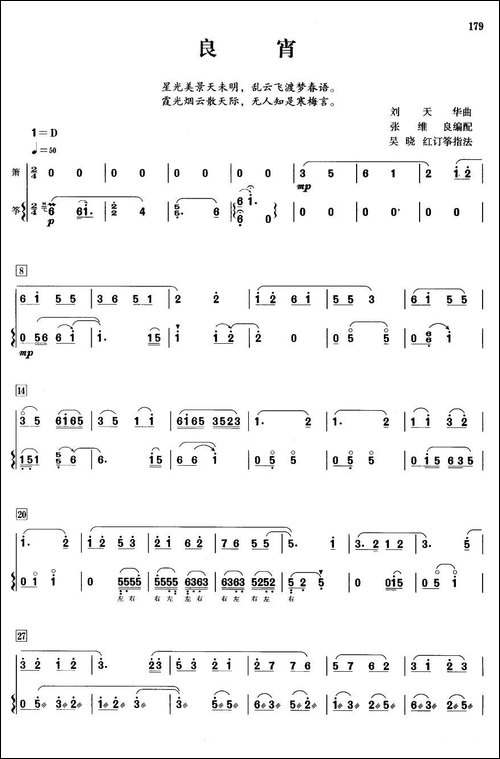 良宵-箫+筝-笛箫简谱|笛箫谱
