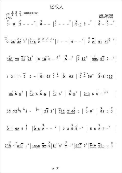 忆故人-箫-笛箫简谱|笛箫谱