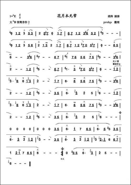 花月本无常-笛箫简谱|笛箫谱
