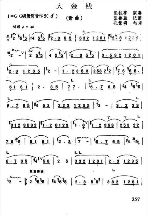 大金钱-箫-笛箫简谱 笛箫谱
