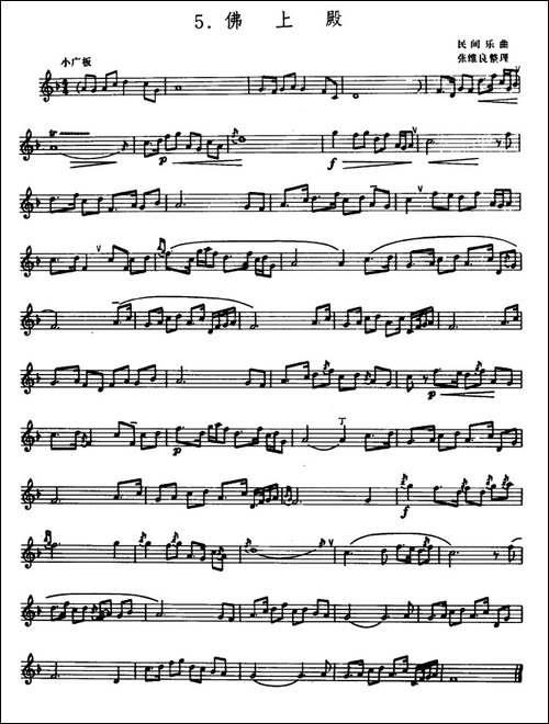佛上殿-箫-五线谱-笛箫简谱|笛箫谱