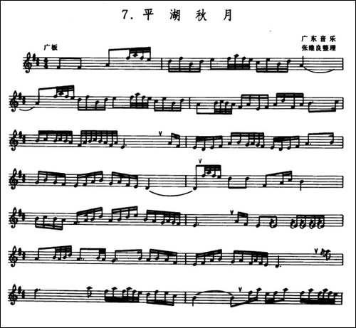 平湖秋月-箫-张维良整理、五线谱-笛箫简谱 笛箫谱