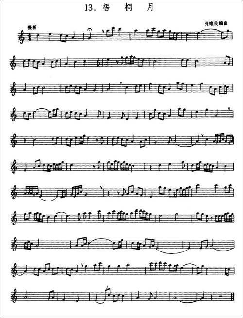 梧桐月-箫-五线谱-笛箫简谱|笛箫谱