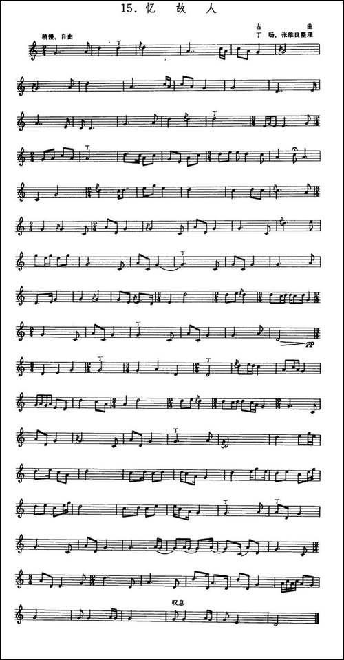 忆故人-箫-五线谱-笛箫简谱 笛箫谱