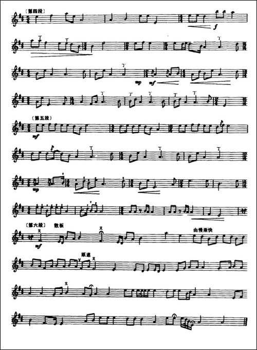 山中思友人-箫-五线谱-笛箫简谱 笛箫谱