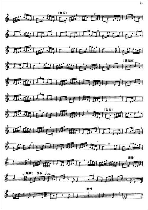 三六-箫-五线谱-笛箫简谱|笛箫谱