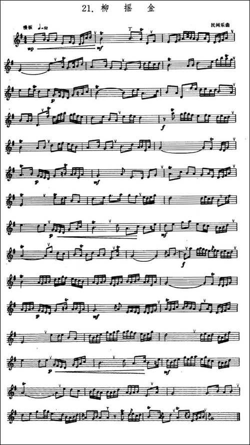 柳摇金-箫-五线谱-笛箫简谱 笛箫谱