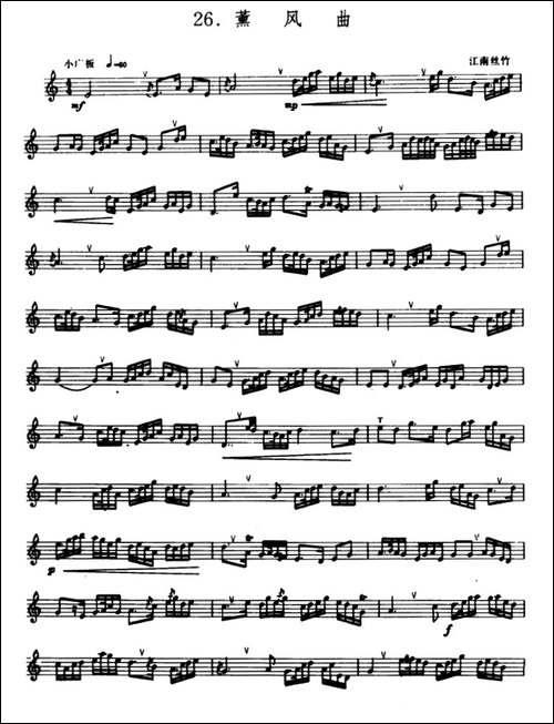 薰风曲-箫-五线谱-笛箫简谱|笛箫谱