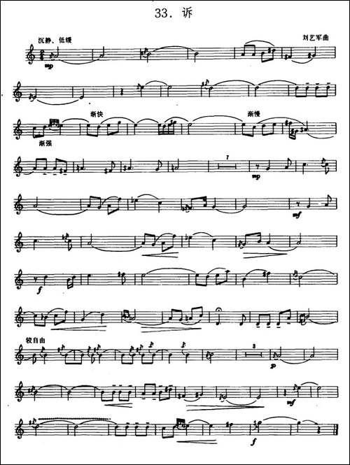 诉-箫、五线谱-笛箫简谱|笛箫谱