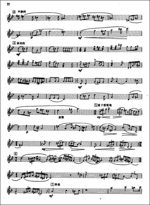 往事-箫与小乐队、五线谱-笛箫简谱|笛箫谱