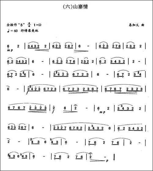 山寨情-笛箫简谱|笛箫谱