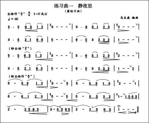 练习曲一-静夜思-箫-笛箫简谱 笛箫谱