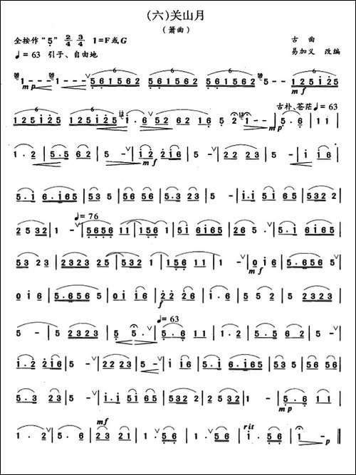 关山月-箫-易加义改编版-笛箫简谱|笛箫谱