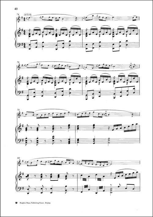 山村迎亲人-钢琴伴奏谱-笛箫简谱|笛箫谱
