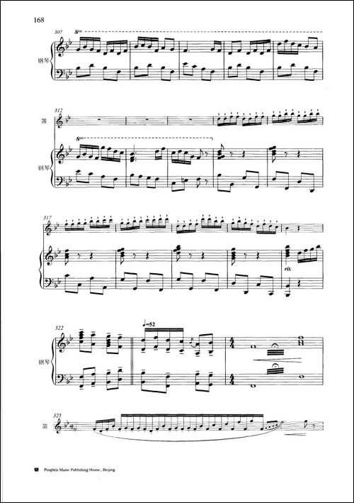 走西口-钢琴伴奏谱-笛箫简谱|笛箫谱