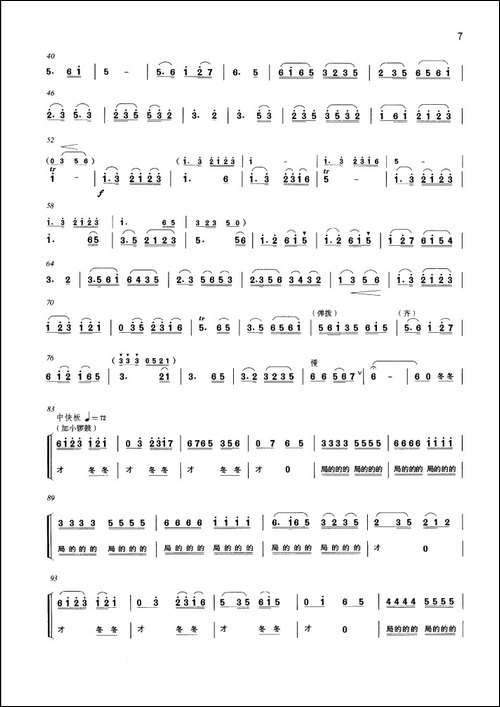 梦江南-小合奏-笛箫简谱 笛箫谱