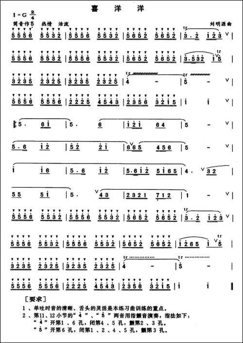 喜洋洋-笛箫简谱 笛箫谱