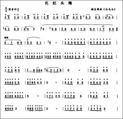 扎红头绳-笛箫简谱|笛箫谱