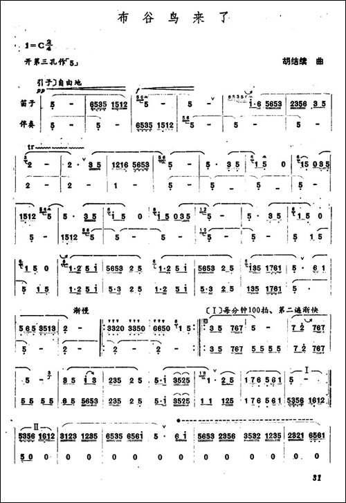 布谷鸟来了-笛子+伴奏-笛箫简谱 笛箫谱