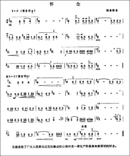 怀念-笛箫简谱 笛箫谱