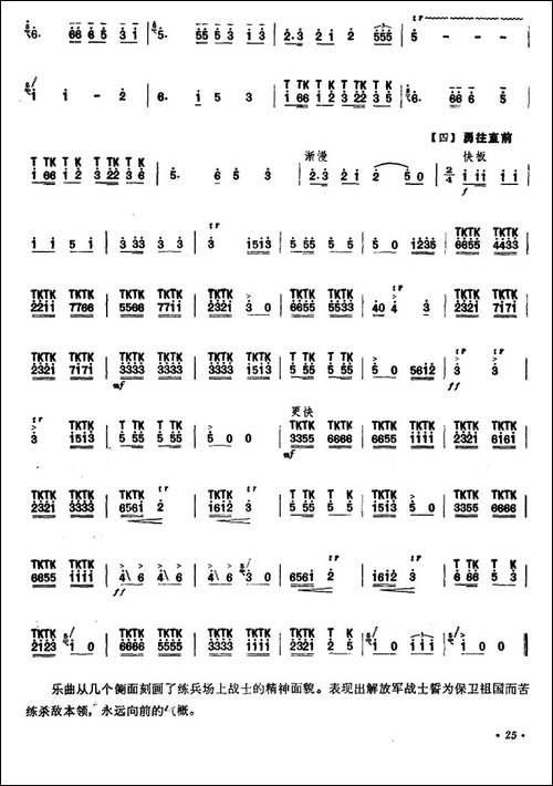 练兵场上-笛箫简谱 笛箫谱
