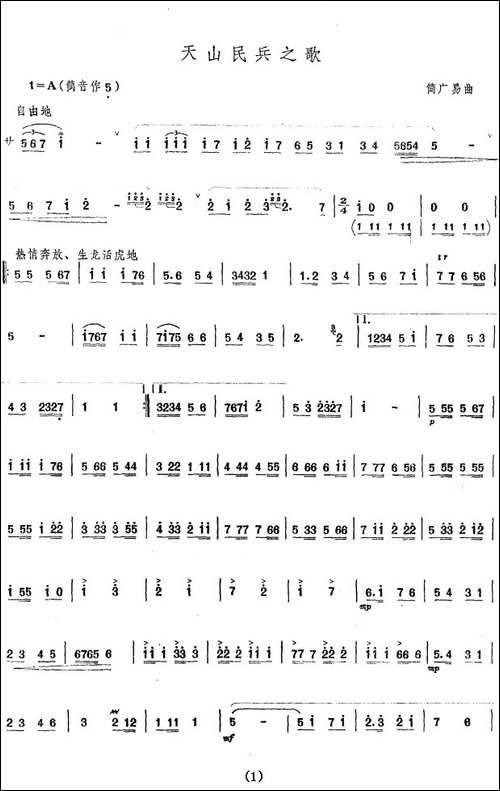 天山民兵之歌-笛箫间谱|笛箫谱
