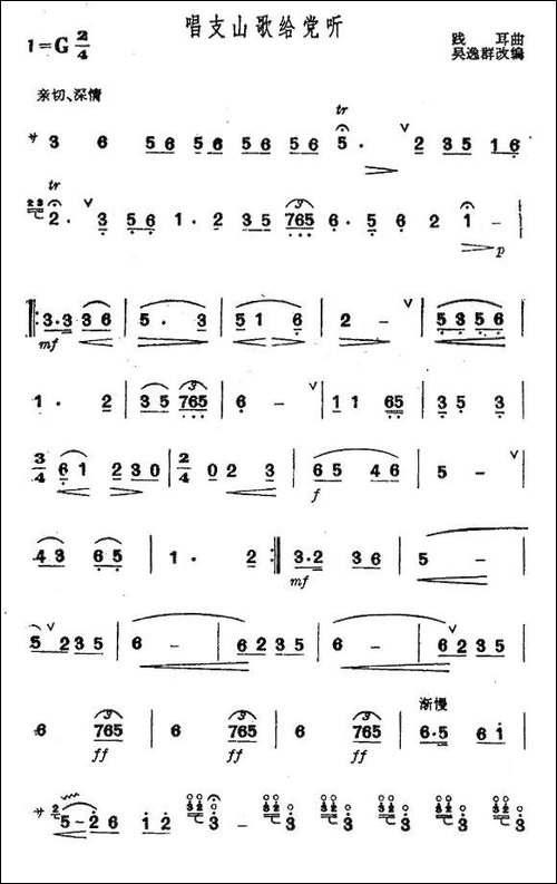 唱支山歌给党听-笛箫间谱 笛箫谱