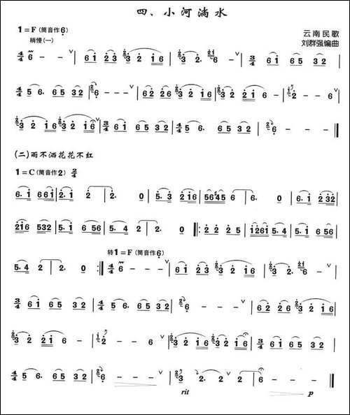 小河淌水-箫独奏曲-笛箫简谱 笛箫谱