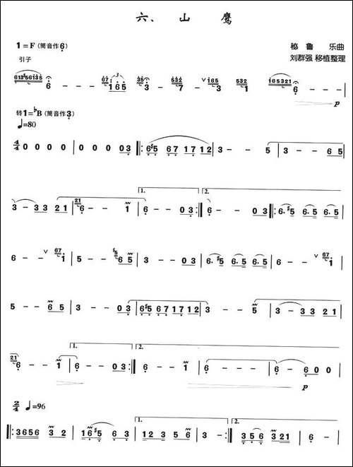 山鹰-箫独奏曲-笛箫简谱|笛箫谱