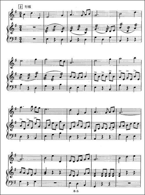 淡水暮色-箫+古筝-笛箫简谱|笛箫谱
