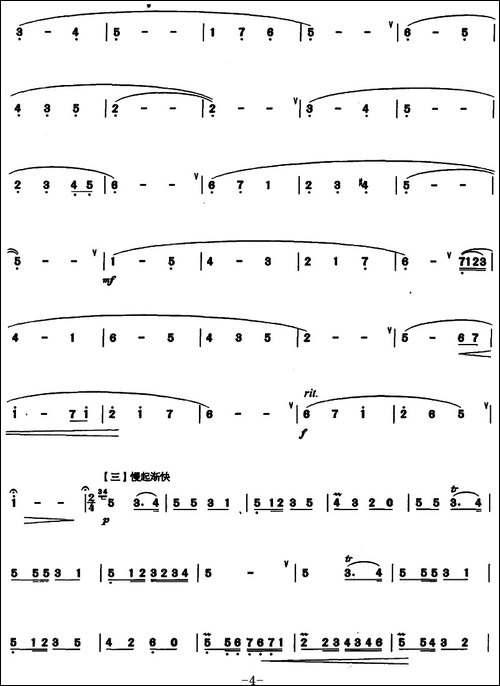欢乐的校园--笛箫简谱|笛箫谱