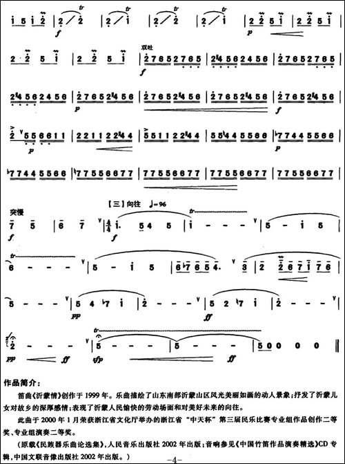 沂蒙情--笛箫简谱|笛箫谱