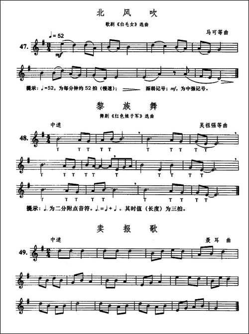 北风吹黎族舞卖报歌-笛箫简谱 笛箫谱