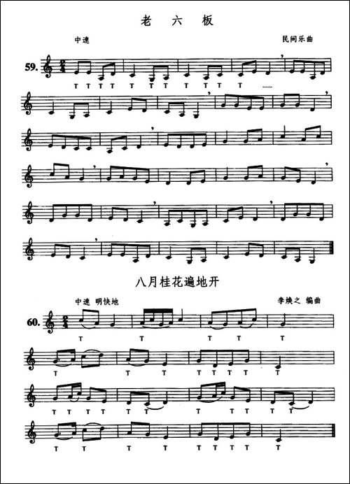 老六板八月桂花遍地开-笛箫简谱 笛箫谱