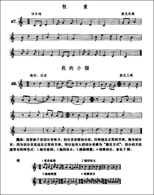 牧童我的小猫-笛箫简谱 笛箫谱