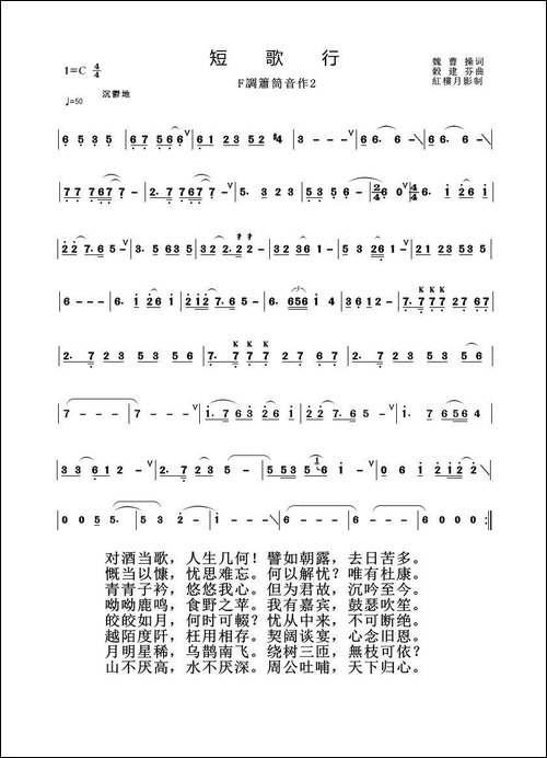 短歌行-笛箫简谱 笛箫谱