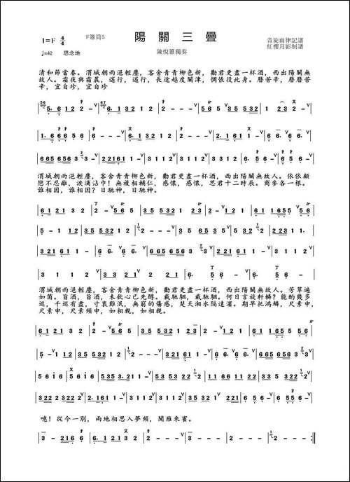 阳关三叠-箫谱、红楼月影制谱版-笛箫简谱 笛箫谱