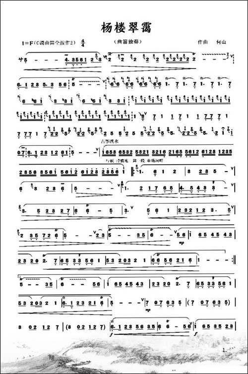 杨楼翠霭-曲笛独奏-笛箫简谱|笛箫谱