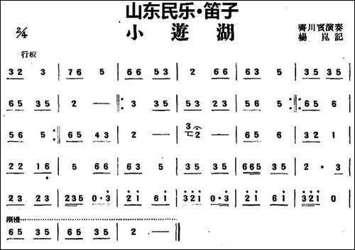 小游湖-山东民乐、笛子-笛箫简谱 笛箫谱