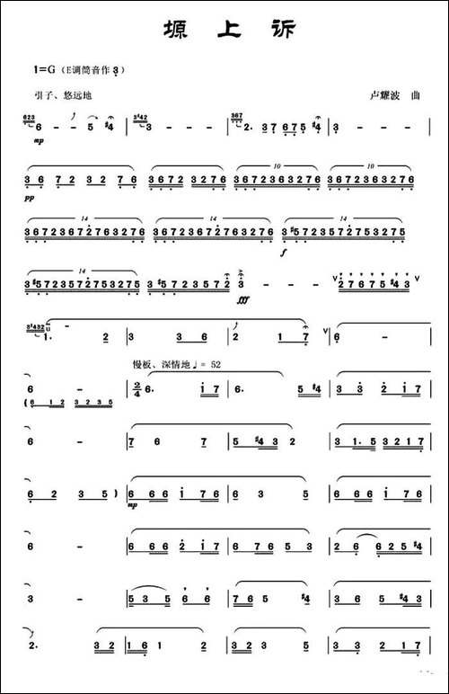 塬上诉-笛箫简谱 笛箫谱