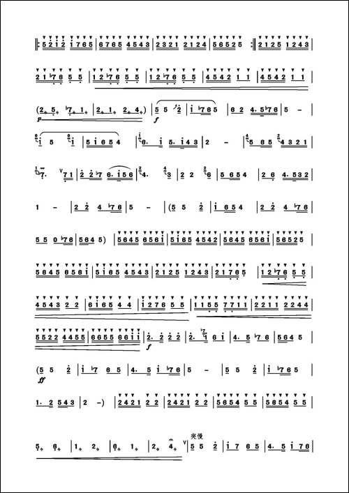 秦川笛韵-笛箫简谱|笛箫谱