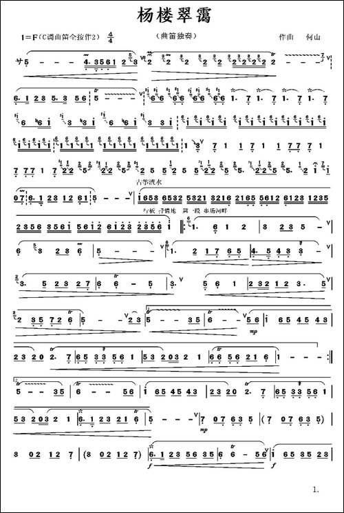 杨楼翠霭-笛箫简谱|笛箫谱