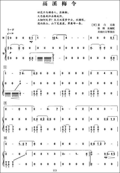 鬲溪梅令-箫+筝-笛箫间谱 笛箫谱