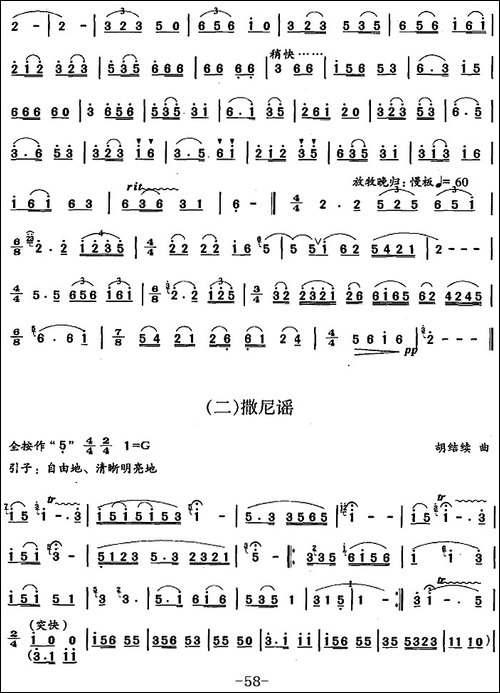 笛箫五级考级曲目:乐曲-1——4-笛箫简谱|笛箫谱