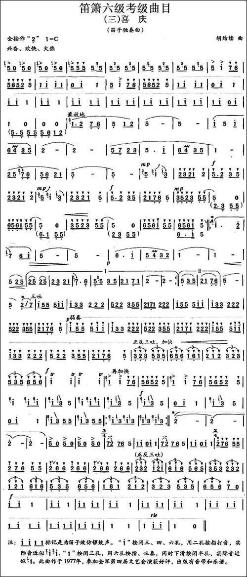 笛箫六级考级曲目:喜庆-笛箫简谱 笛箫谱