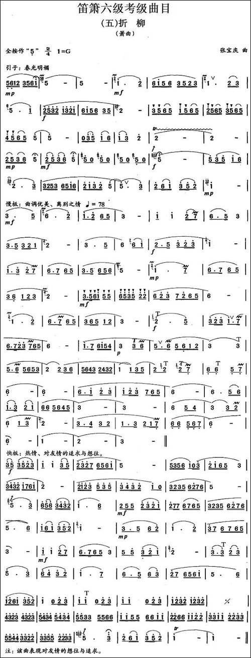 笛箫六级考级曲目:折柳-笛箫简谱 笛箫谱