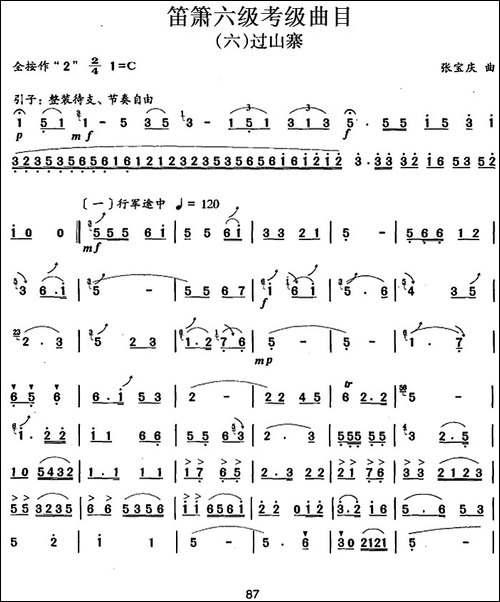 笛箫六级考级曲目:过山寨-笛箫简谱 笛箫谱