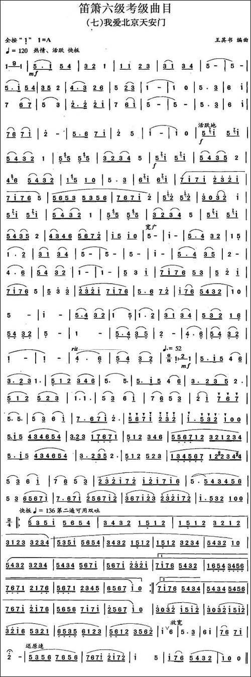笛箫六级考级曲目:我爱北京天安门-笛箫简谱|笛箫谱
